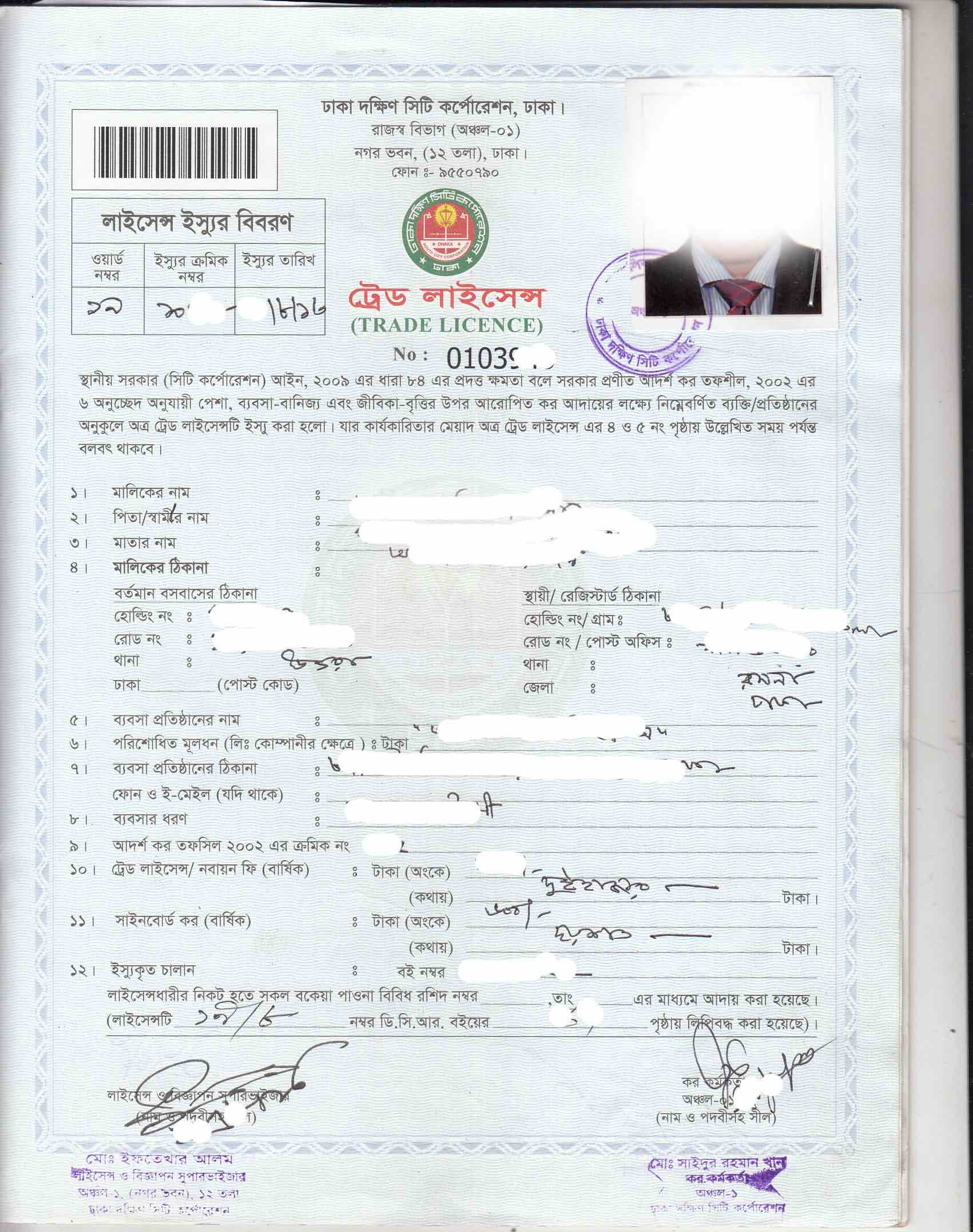 sample_trade_license_Bangladesh